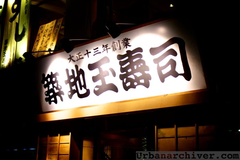 Tsukiji Sushi Dai Aiyo Coffee 12