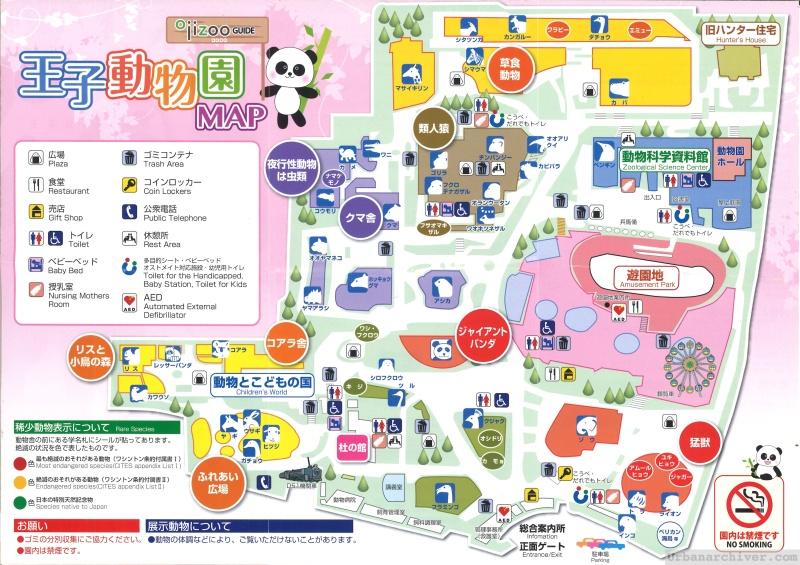Kobe Oji Zoo 32