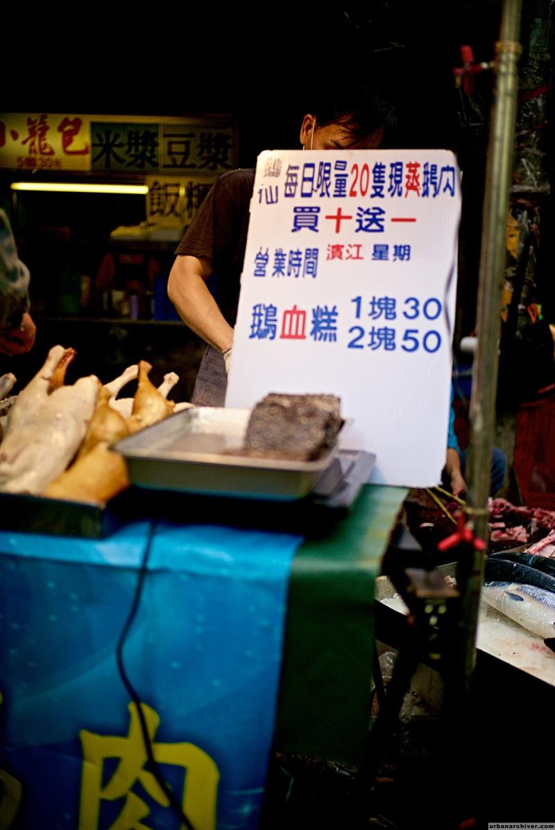 滨江市场 Taiwan Bin Jiang Market 08
