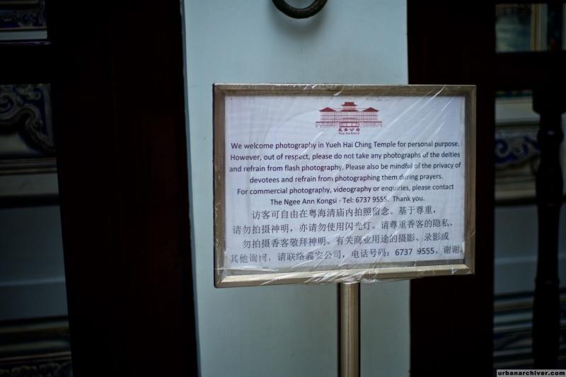 Yueh Hai Ching Temple 粤海清庙 14