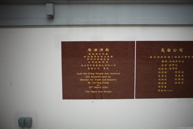 Yueh Hai Ching Temple 粤海清庙 19